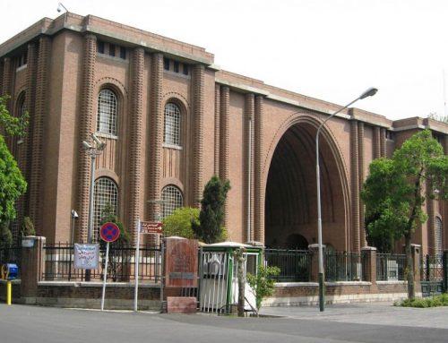 National Museum of Iran| Musée national d'Iran| 国家博物馆
